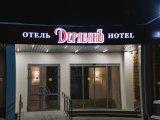ДерябинЪ, отель