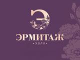 Эрмитаж Voyage, бутик-отель